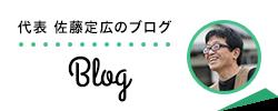 代表 佐藤定広のブログ